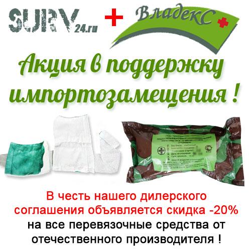 aktsiya_vladeks_skidka_20