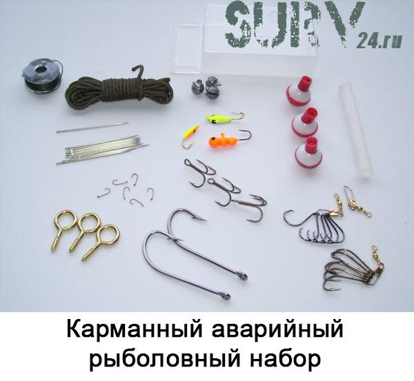 karmanniy_avariyniy_ribolovniy_nabor