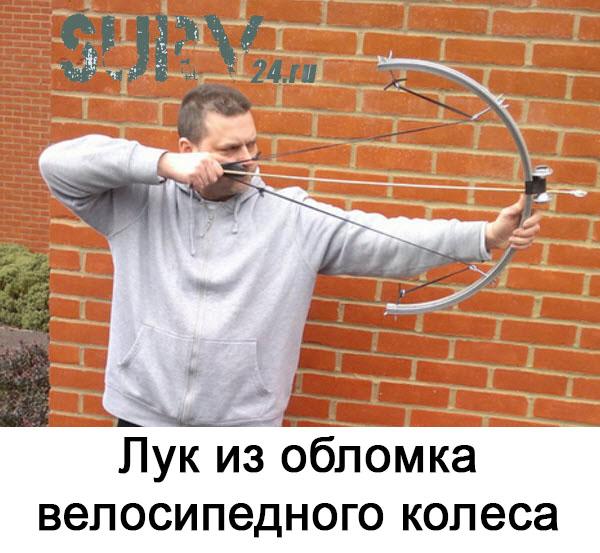 luk_iz_oblomka_velosipednogo_kolesa