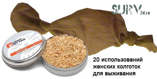 kolgotki_dlya_visushivaniya_suhogo_truta
