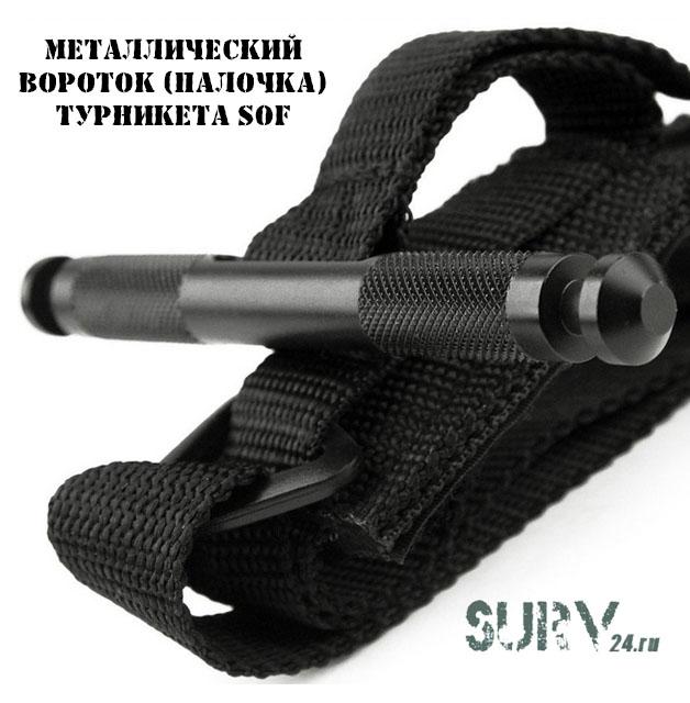 metallicheskaya_palochka_vorotok_dlya_zakrutki_turniket_sof