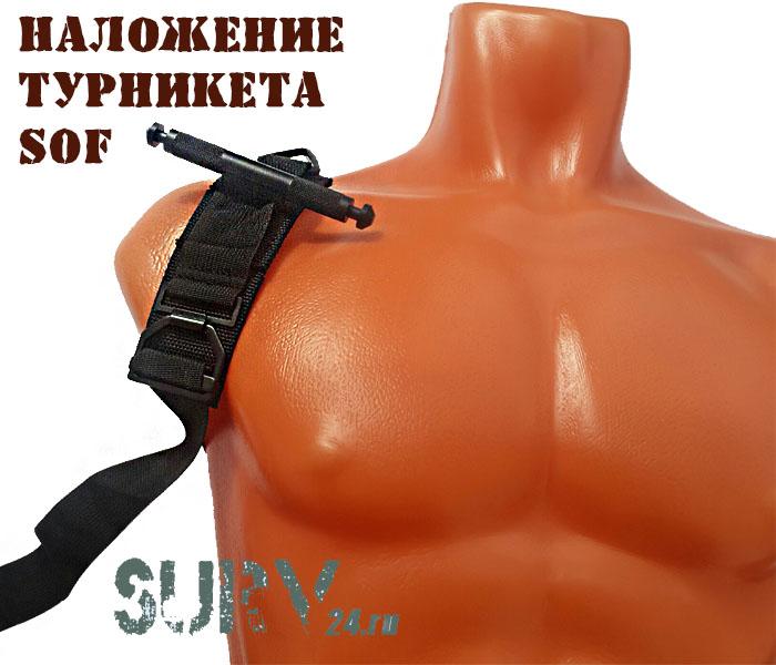 nalozhenie_turniketa_soft