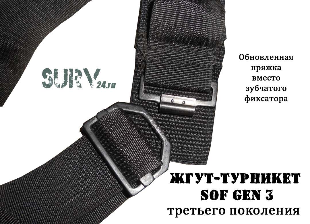 obnovlennaya_pryazhka_turniketa_sof_gen3