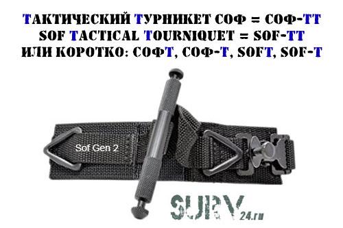raznie_nazvaniya_turniketa_sof_softt