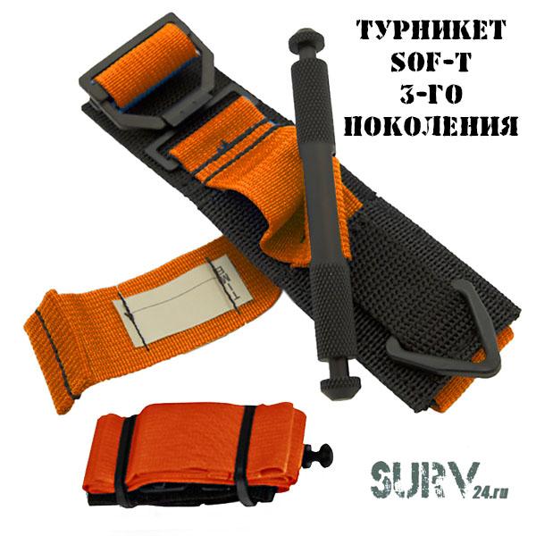 turniket_sof_tactical_tourniquet_tretjego_pokoleniya_oranzheviy