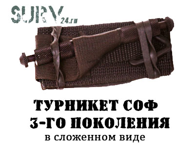 turniket_sof_tretjego_pokoleniya_v_slozhennom_vide