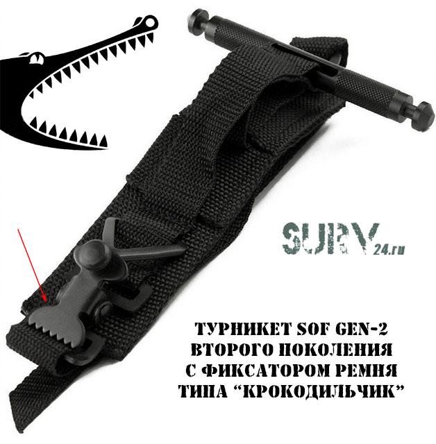 turniket_sof_vtorogo_pokoleniya_s_klipsoi-fiksatorom_tipa_krokodilchik