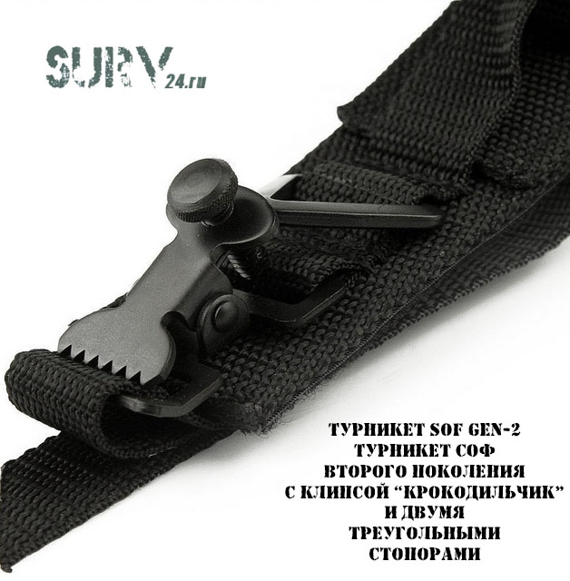 zhgut_turniket_sof_gen-2_crocodile_clamp