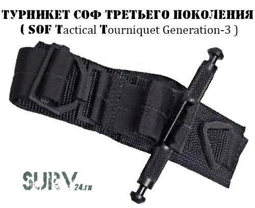 zhgut_turniket_sof_tretjego_pokoleniya_soft_gen3