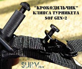 zhgut_turniket_sof_vtorogo_pokoleniya_crocodile_clamp