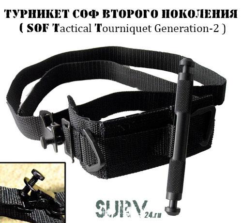 zhgut_turniket_sof_vtorogo_pokoleniya_soft_gen2