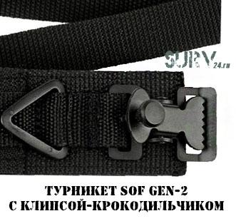 zhgut_turniket_sof_vtorogo_pokoleniya_soft_s_klipsoi_krokodilchikom-2
