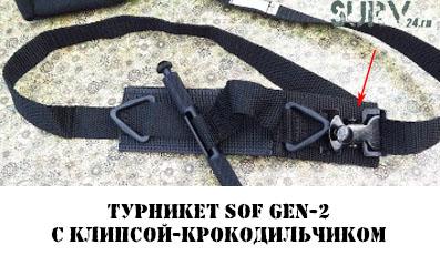 zhgut_turniket_sof_vtorogo_pokoleniya_soft_s_klipsoi_krokodilchikom